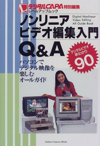 - All guide to enjoy digital video non-linear video editing Getting Started Q & A-PC (Gakken camera mook-level up Mook) ISBN: 4056017549 (1998) [Japanese Import]