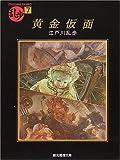 黄金仮面 (創元推理文庫―現代日本推理小説叢書)