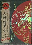 Okami Official Complete Works.