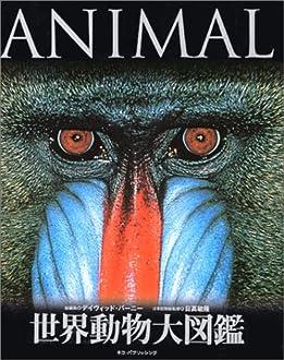 世界動物大図鑑―ANIMAL