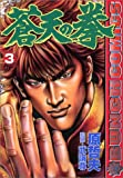 Fist of the Blue Sky (3) (Bunch comics) (2002) ISBN: 410771036X [Japanese Import]