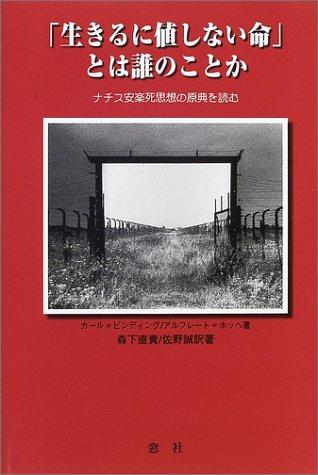 「生きるに値しない命」とは誰のことか―ナチス安楽死思想の原典を読む