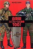 自衛隊ユニフォームと装備100!