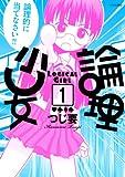 論理少女(1) (シリウスKC)