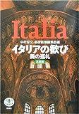 イタリアの歓び―美の巡礼 北部編 (とんぼの本)