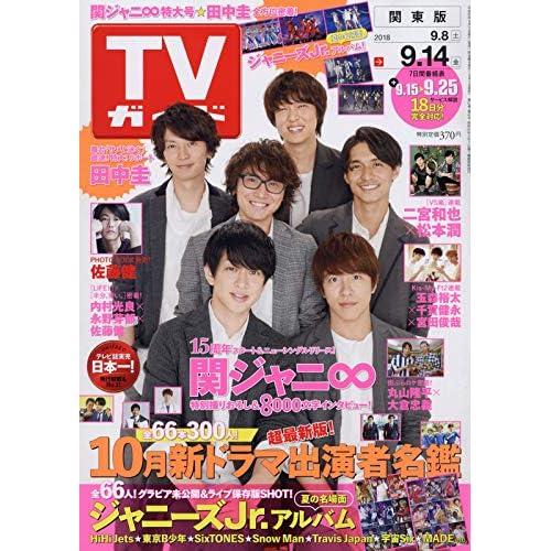 週刊TVガイド 2018年 9/14号 表紙画像