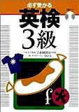 Tertiary Eiken you always pass (<CDtasutekisuto>) ISBN: 4876150494 (2001) [Japanese Import]