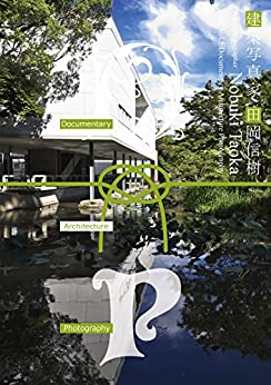 Dap Volume Five Museum Of Modern Art Kamakura Museum Architect
