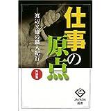 仕事の原点―渡辺文雄の職人紀行 対談集 (JAVADA選書)