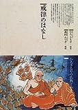 戒律のはなし (仏教コミックス―ほとけの道を歩む)