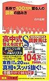 馬券で100万円獲る人の調教の読み方 (競馬ベスト新書)