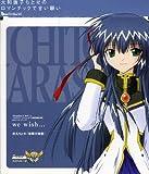 Galaxy Angel 2: We Wish by Chitose Karasuma (Saori Gotou) (2007-11-05)