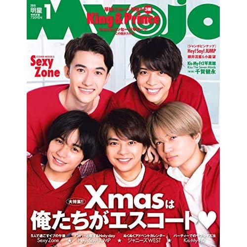 Myojo 2019年1月号 表紙画像