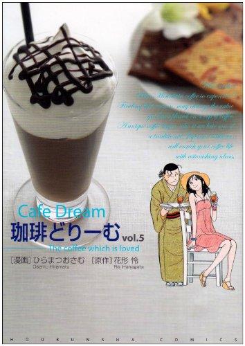 珈琲どりーむ 5 (芳文社コミックス)