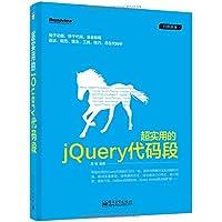 超实用的jQuery代码段