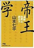 帝王学 「貞観政要」の読み方 (日経ビジネス人文庫)