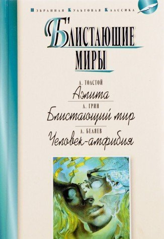 Read Online Blistayuschie miry ebook