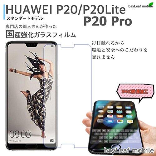 リラックスした大宇宙熱【bayLeafmobile】Huawei P20 Lite Pro P20 ガラスフィルム 強化ガラス 薄型0.33mm 硬度9H 保護フィルム 液晶保護 P20 Lite,選択