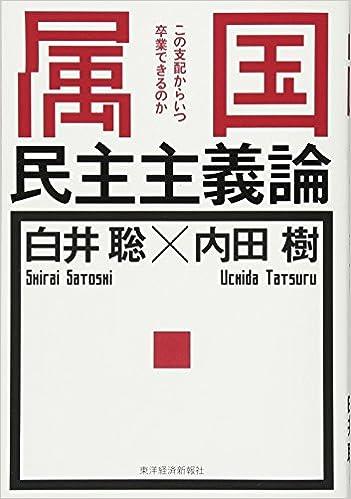 属国民主主義論 | 内田 樹, 白井...