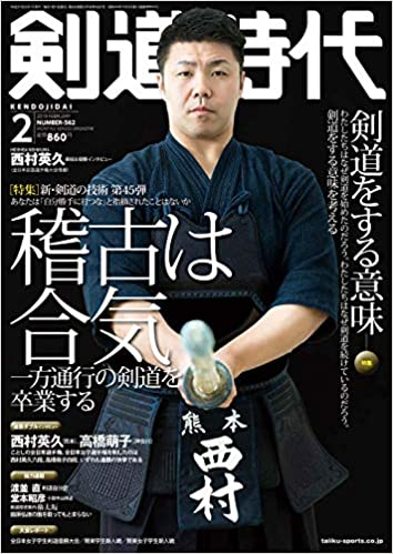 剣道時代2019年2月号