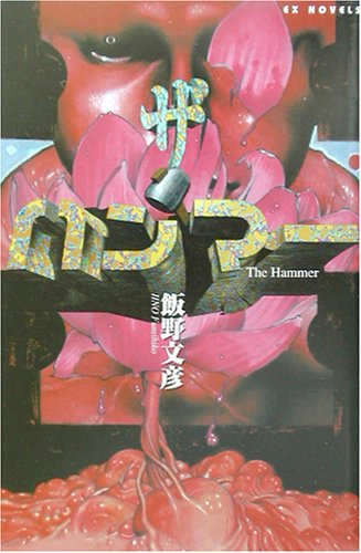 ザ・ハンマー (EXノベルズ)