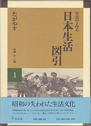 写真で見る日本生活図引