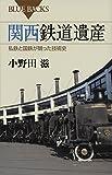 関西鉄道遺産 (ブルーバックス)