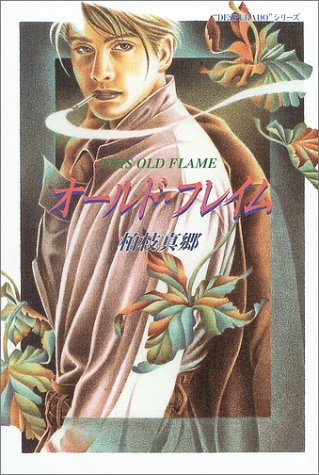 オールド・フレイム (DESPERADOシリーズ)