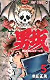 男坂 5 (ジャンプコミックス)