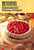 chinese bakery book - International Baking Delights