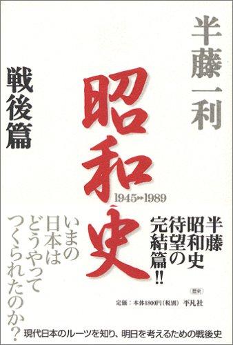 昭和史 〈戦後篇〉 1945-1989