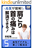 名医が図解! 肩こり・首の痛みは解消できる! (5) 自宅でできる肩こり解消法 (impress QuickBooks)