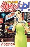 Gurumin Shrew ? up! 18 (Shonen Sunday Comics) (1999) ISBN: 4091252486 [Japanese Import]