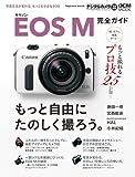 キヤノン EOS M 完全ガイド (インプレスムック DCM MOOK)