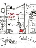 150cmライフ。<150cmライフ。> (コミックエッセイ)
