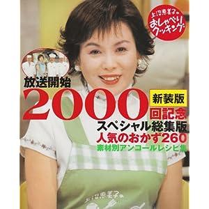 『上沼恵美子のおしゃべりクッキング 2000回記念スペシャル総集版 人気のおかず260』