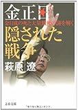 金正日 隠された戦争―金日成の死と大量餓死の謎を解く (文春文庫)