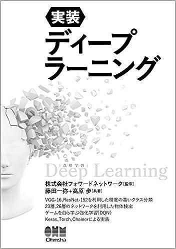 実装 ディープラーニング | 藤田...