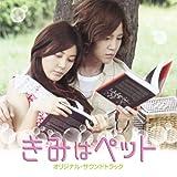 KIMI WA PET(+DVD)