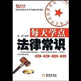 每天学点法律常识 (天天学系列丛书)