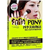 The Secret of Seasons Makeup--- the Queen of Korean Makeup Pony Teaches You Make upAttaching DVD (Chinese Edition)
