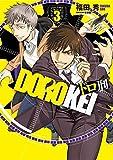 ドロ刑 コミック 1-3巻セット