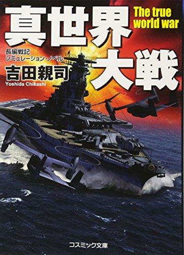 真世界大戦 【新装版】 (コスミック戦記文庫)