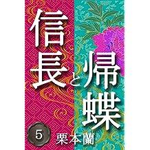 Nobunaga and Kichou 5 (Japanese Edition)