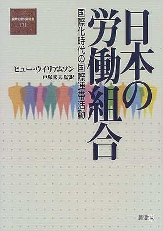 日本の労働組合―国際化時代の国...