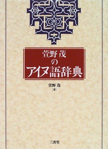 萱野茂のアイヌ語辞典