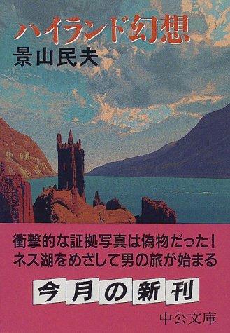 ハイランド幻想 (中公文庫)