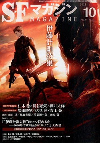 SFマガジン 2015年 10 月号 [雑誌]
