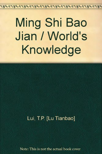 Ming Shi Bao Jian / World's - Shi Lui Shi