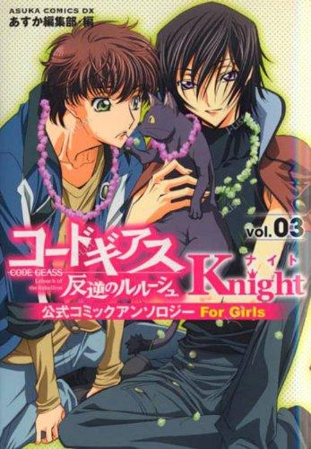 Read Online Code Geass: Knight Volume 3 pdf epub